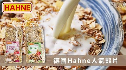 平均每包最低只要188元起(3包免運)即可購得【德國Hahne漢妮】人氣穀片任選1包/8包(1000g/包),口味:綜合五果乾穀物燕麥片/傳統綜合穀物燕麥片。