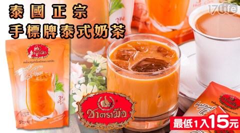 平均最低只要15元起(含運)即可享有【泰國手標牌】正宗泰式奶茶15包/25包/35包/75包/150包。