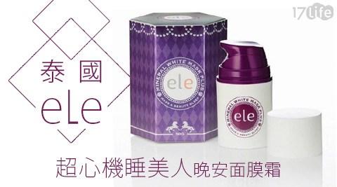 平均最低只要750元起(含運)即可享有【泰國ELE】超心機睡美人晚安面膜霜1入/2入。