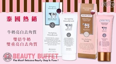 只要399元起(含運)即可享有【泰國Beauty Buffet Scentio】原價最高1,300元去角質系列:(A)牛奶亮白去角質1罐/2罐(100ml/罐)/(B)雙倍牛奶亮白去角質1罐/2罐(100ml/罐)。