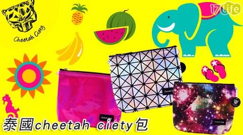 泰國cheetah ciety包(CC包)