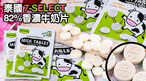 平均最低只要16元起(含運)即可享有【泰國7-SELECT】82%香濃牛奶片12包/24包/48包/60包/100包。