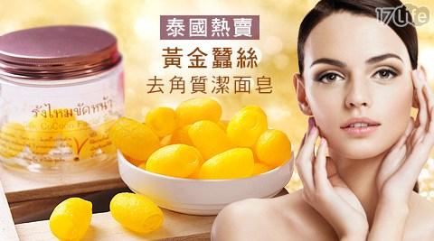 泰國YANG NA-黃金蠶絲去角質潔面皂