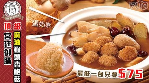 養生料理專家京紅-宮廷御膳頂級麻油猴頭杏鮑菇