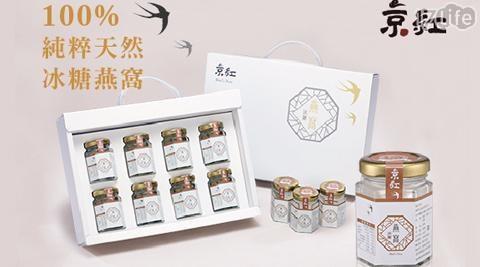 京紅/御膳/養生/冰糖/燕窩/紅棗/禮盒/伴手禮/女性/養身/下午茶/養顏/孕婦