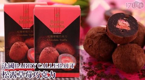 BaBa MaMa-法國BARRY CALLEBAUT松露草莓巧克力