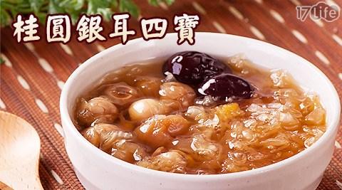 無添加宮廷甜品-桂圓銀耳四寶