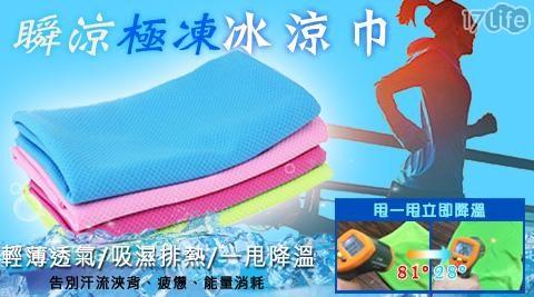 台灣製造瞬間極涼運動巾/運動巾/台灣製/冰涼巾