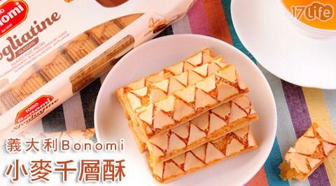 義大利Bonomi-小麥千層酥