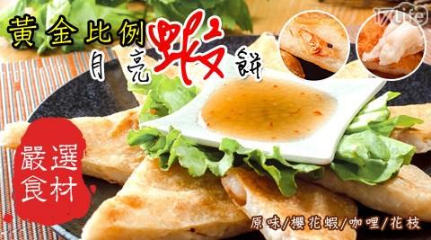泰式黃金比例酥脆厚實月亮蝦餅(240±5%/片)