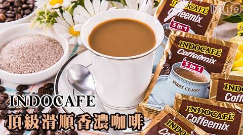 INDOCAFE-頂級滑順香濃咖啡