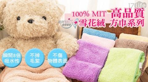 100%/MIT/高品質/雪花絨/吸水毛巾/吸水/毛巾/方巾/浴巾