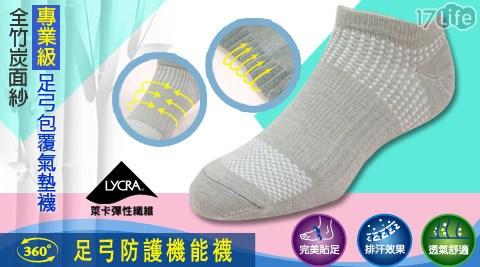 竹炭/面紗/專業級/足弓/包覆/氣墊襪/襪