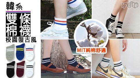 會呼吸の襪子/韓系/校園風/復古/雙條棉襪/襪子/短襪/條紋