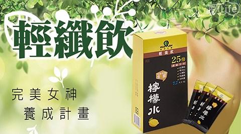 平均每包最低只要9元起(含運)即可購得檸檬生薑水輕纖飲30包/60包/120包(15包/盒,2g/包)。