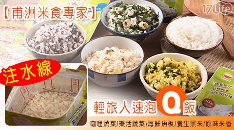 平均每包最低只要55元起(含運)即可享有【甫洲米食專家】輕旅人速泡Q飯4包/8包/12包/20包,多口味任選。
