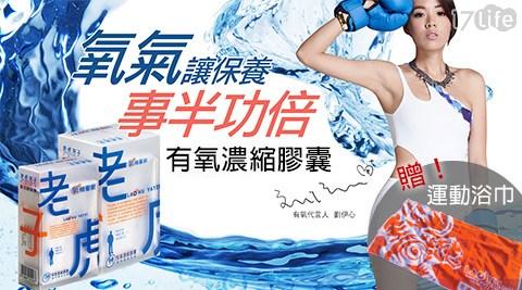 老虎牙子-有氧濃縮膠囊+贈虎STAR運動浴巾