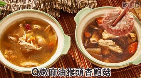 Q嫩麻油猴頭杏鮑菇