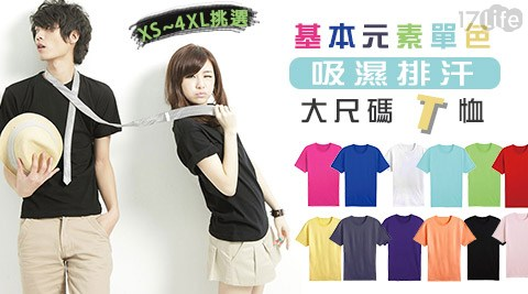 平均每件最低只要169元起(含運)即可購得基本元素單色吸濕排汗大尺碼T恤1件/2件/4件/8件,多色多尺寸任選。