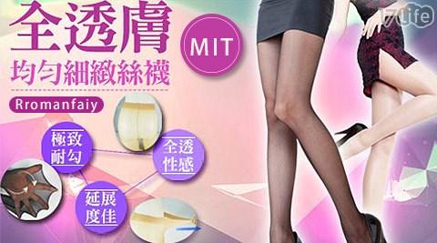 平均最低只要42元起(含運)即可享有【Rromanfaiy】MIT全透膚均勻細緻絲襪3雙/6雙/12雙/24雙,顏色:黑色/膚色。