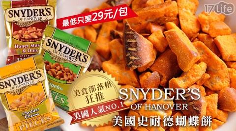 平均每包最低只要29元起即可享有【美國史奈德Snyder's】蝴蝶餅1包/16包/20包/40包(56公克/包),口味:蜂蜜芥末/乾酪起司/墨西哥辣椒,購滿8包可享免運。