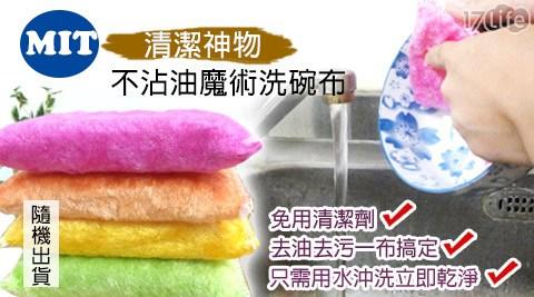 MIT/清潔神物/清潔/不沾油/魔術/洗碗布/布/抹布