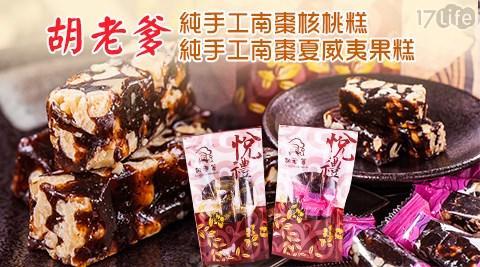 胡老爹-純手工南棗核桃糕/南棗夏威夷果糕系列