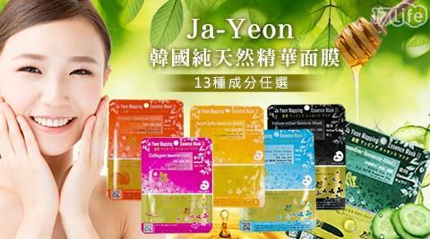 平均每入最低只要9元起(含運)即可享有【Ja-Yeon】韓國純天然精華面膜10入/20入/40入/60入,款式:綠茶/保濕膠原/蘆薈/蜂王乳/淨白提亮/蝸牛/黃土/小黃瓜/石榴/馬鈴薯/葡萄/紅蔘/檸檬。