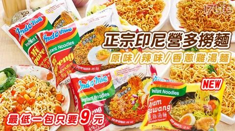 平均每包最低只要9元起(含運)即可享有正宗印尼營多撈麵30包/40包/80包/160包,口味:原味/辣味/香蔥雞湯麵。