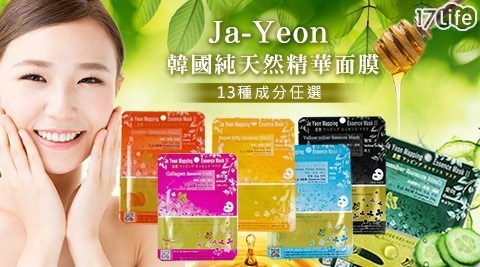 韓國/Ja-Yeon/面膜/精華/【Ja-Yeon】韓國純天然精華面膜13種成分任選