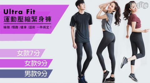 平均每件最低只要559元起(含運)即可享有【LEAP】台灣製Ultra fit運動壓縮防曬速乾緊身褲1件/2件/4件/6件/10件,男女兩款多尺寸任選。