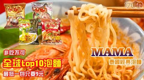 平均每包最低只要9元起即可購得【MAMA】泰國經典泡麵任選1包/30包/60包/90包/150包/180包,口味:蝦味/特級酸辣/綠咖哩/風味乾麵,購滿30包即享免運優惠!