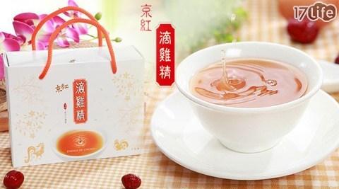 京紅-第三代古早味滴雞精