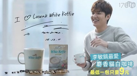 平均每包最低只要9元起(含運)即可購得【Luwak】李敏鎬最愛麝香貓白咖啡20包/40包/60包/100包(20g±10%/包)。