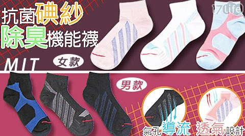 MIT/抗菌碘紗除臭機能襪/男款/女款/機能襪/襪子/除臭襪