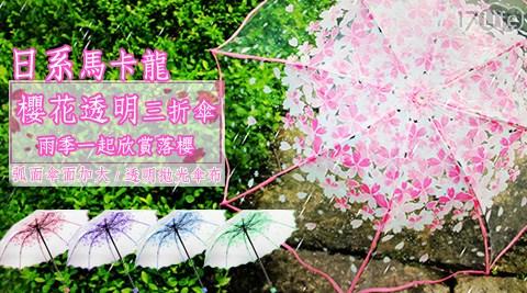 平均最低只要299元起(含運)即可享有日系小清新馬卡龍櫻花透明三折傘:1入/2入/4入,顏色任選:粉/綠/紫/藍。