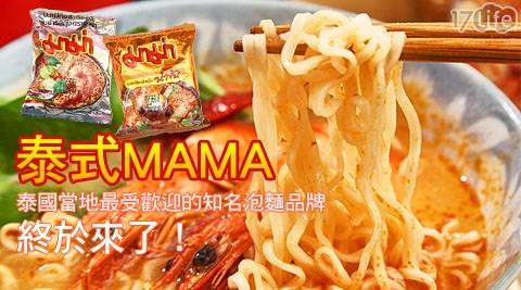 MAMA牌-經典泡麵