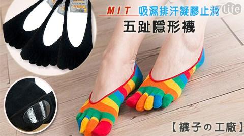 平均每雙最低只要45元起(含運)即可享有【襪子の工廠】MIT吸濕排汗凝膠止滑五趾隱形襪3雙/6雙/12雙/24雙,顏色:彩虹款/經典黑。
