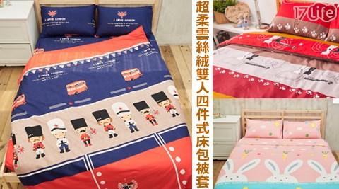 超柔雲絲絨雙人四件式床包被套組