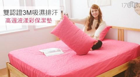 台灣精製-雙認證3M吸濕排汗&日本大和防螨高週波漾彩保潔墊