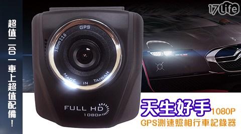 只要1,999元(含運)即可享有原價3,980元天生好手1080P GPS測速照相行車記錄器(A701)只要1,999元(含運)即可享有原價3,980元天生好手1080P GPS測速照相行車記錄器(A701)1台,享1年保固!
