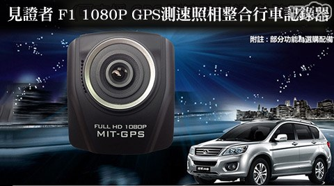 見證者F1-1080P GPS測速照相整合行車記錄器