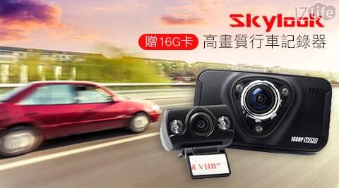 SKYLOOK-高畫質行車記錄器+贈16G卡系列