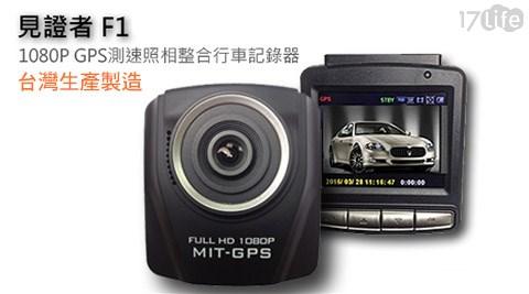 見證者F1 1080P GPS測速照相整合行車記錄器+贈16G記憶卡