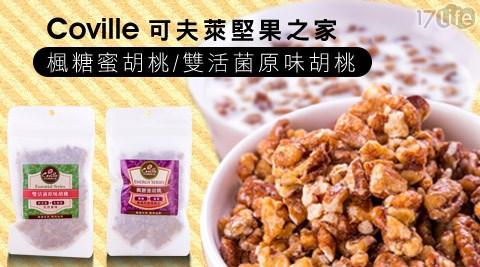 Coville可夫萊堅果之家-楓糖蜜胡桃/雙活菌原味胡桃
