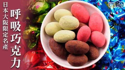 平均每包最低只要278元起(含運)即可購得日本大阪限定名產呼吸巧克力1包/3包/6包/12包,口味:期間限定草莓/新北地可可亞/祇園抹茶/黃豆粉。