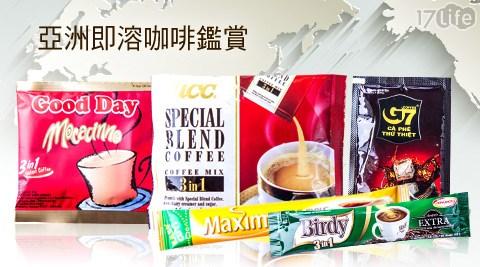 亞洲即溶咖啡鑑賞