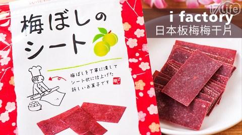 平均每包最低只要53元起即可享有【日本i factory】板梅梅干片1包/12包/24包/36包(14g/包),購滿6包可享免運。