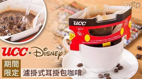 平均每包最低只要30元起(含運)即可購得【UCC x Disney迪士尼】期間限定濾掛式耳掛包咖啡10包/20包/40包/80包(8g/包)。