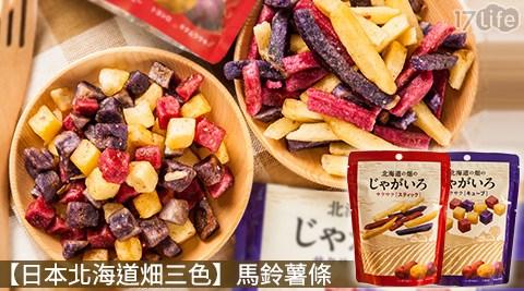 日本北海道畑三色-馬鈴薯條
